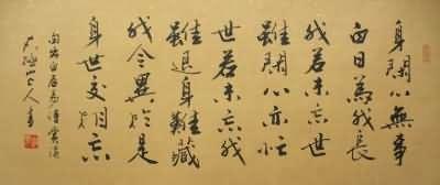 文征明《念奴嬌·中秋對月》
