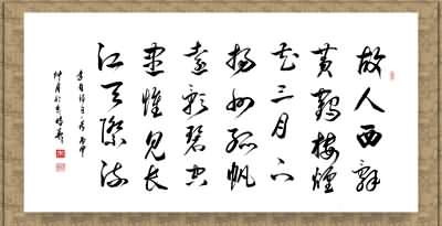 辛棄疾《水調歌頭(三山用趙丞相韻答帥幕王君,且有感於中秋近事,並見之末章)》