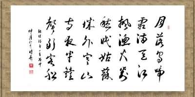 陳子昂《慶雲章》